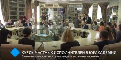 В Одесской Юракадемии выпустили первый в Украине набор частных исполнителей