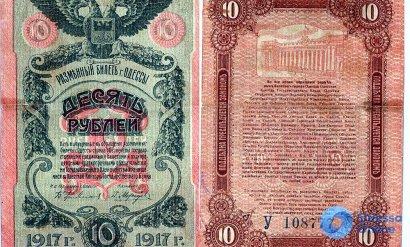 10-рублевый разменный билет Одессы 1917 года и другие исторические ценности: сокровищницы 5 музеев пополнились новыми уникальными экспонатами