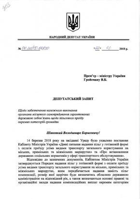 Как будет работать в Украине монетизация льгот