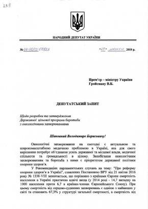 Украинцы нуждаются в госпрограмме борьбы с онкологическими заболеваниями