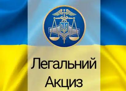 Глеб Милютин: за январь-март из незаконного оборота изъято алкогольную продукцию и табачные изделия на общую сумму почти 3 млн грн