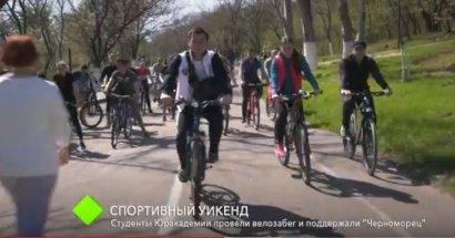 """Студенты Юракадемии провели велозабег и поддержали """"Черноморец"""""""