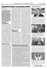 """Газета """"СЛОВО"""". №17"""