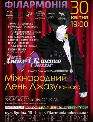 Удивительный синтез классической и джазовой музыки в Одесской филармонии АНОНС