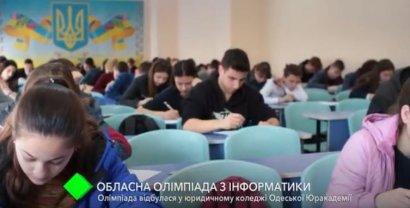 В Юридическом колледже Одесской Юракадемии прошла олимпиада по информатике