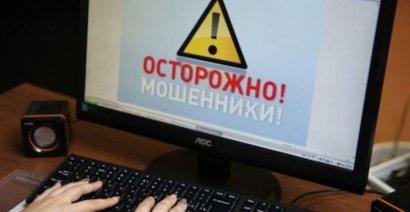 В Одесской области киберполиция обнаружила фиктивный сайт земельного кадастрового бюро