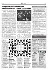 """Газета """"СЛОВО"""". №19"""