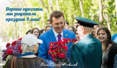 Сергей Кивалов поздравил одесситов с праздником Великой Победы!