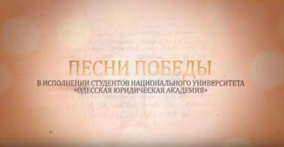 Песни Победы в исполнении студентов НУ «ОЮА» 2018