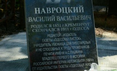 В Одессе отыскали и реставрировали могилу журналиста и издателя Василия Навроцкого