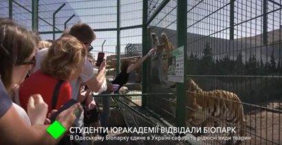 Студенты Одесской Юракадемии посетили уникальный биопарк