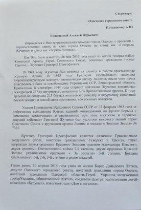 В Одессе появится улица в честь Бориса Литвака