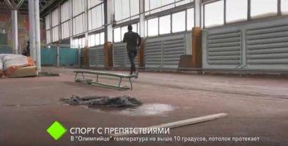 """Многострадальный спорткомплекс """"Олимпиец"""": температура не выше 10 градусов, потолок протекает"""