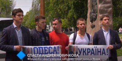 Спасти Андрея Новичкова: в Одессе прошел флешмоб в защиту моряка, которому грозит казнь в Иране