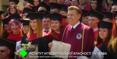 Более 200 выпускникам Киевского института интеллектуальной собственности и права вручили дипломы