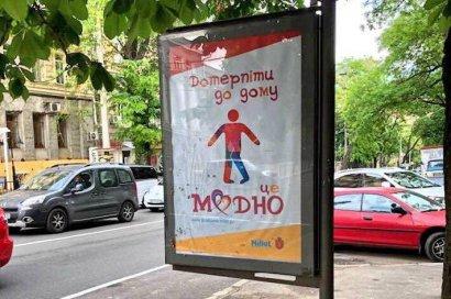 Новая социальная реклама как метод борьбы с отсутствием общественных туалетов и контроля полиции