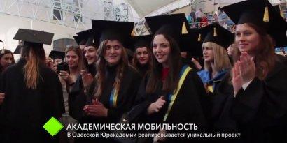 В Одесской Юракадемии реализовывается уникальный проект академической мобильности