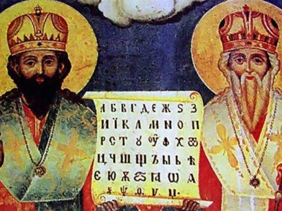 Сегодня отмечается День славянской письменности и культуры
