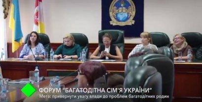 В Одессе состоялся Всеукраинский открытый форум «Многодетная семья Украины»