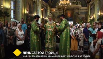 День Святой Троицы: во всех православных храмах прошла торжественная служба