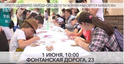 В День защиты детей в Одессе состоится праздничная программа
