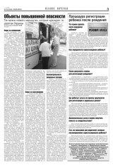 """Газета """"СЛОВО"""". №20"""