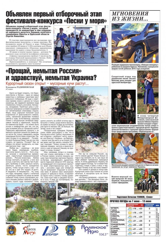Газета знакомств только в украине