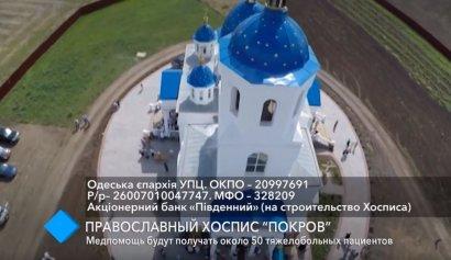"""В Одесской области появится первый православный хоспис """"Покров"""""""