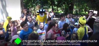 Студенты Одесской Юракадемии посетили школы-интернаты и детские дома, подготовив для воспитанников развлекательную программу