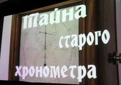 «Тайна старого хронометра»: премьера одесского фильма состоялась!