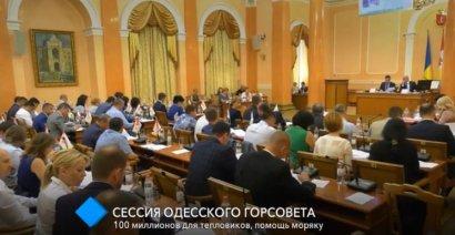 Сессия одесского горсовета: митинг в зале, 100 миллионов для тепловиков, помощь моряку