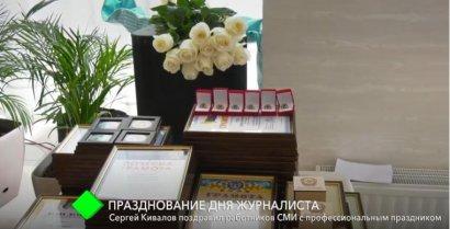 Народный депутат Украины Сергей Кивалов поздравил работников СМИ с профессиональным праздником
