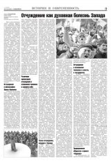"""Газета """"СЛОВО"""". №24"""
