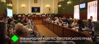 В Одесской Юракадемии прошел Международный конгресс европейского права