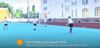 Подготовка к Высшей лиге: команда Одесской Юракадемии победила на открытом турнире по регби-7