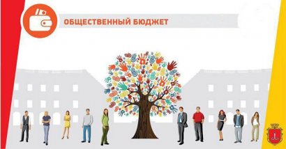 Из почти ста миллионов гривен, которые выделены на реализацию проектов «Общественного бюджета», на сегодняшний день профинансировано менее пяти миллионов гривен