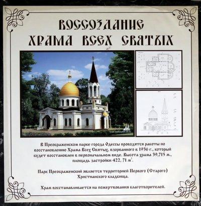 Одессе вернут храм
