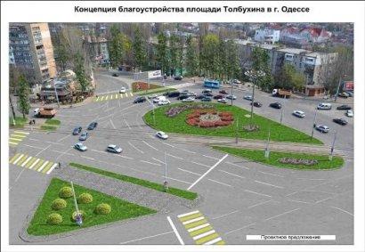 В Одессе собираются реконструировать новую зону