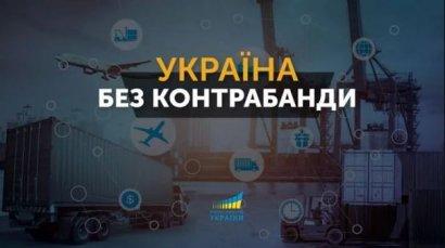 Острикова: Объем контрабанды в Украине достигает 150 млрд гривен