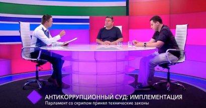 Антикоррупционный суд: имплементация. В студии – Геннадий Чижов и Михаил Кацин