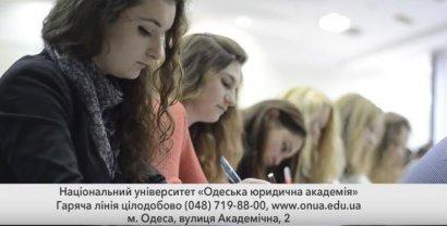 Национальный университет «Одесская юридическая академия» приглашает выпускников получить престижные профессии