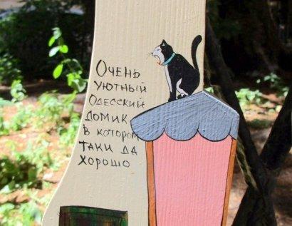 «Одесское счастье» растет день ото дня