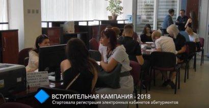 Вступительная кампания-2018: стартовала регистрация электронных кабинетов абитуриентов