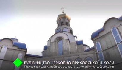 В Одессе продолжается строительство Общеобразовательной церковно-приходской школы