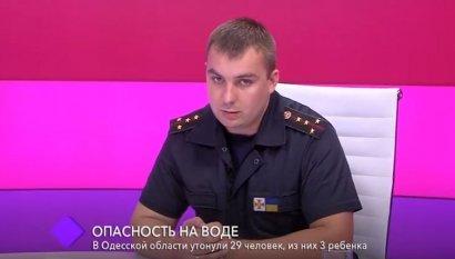 Опасность на воде. В студии – начальник отдела техногенной безопасности ГСЧС Богдан Хворостенко