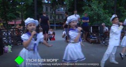 «Песни у моря»: в Ротонде Горсада состоялся полуфинал песенного конкурса