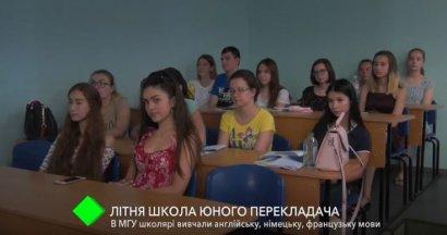 Летняя школа юного переводчика: в МГУ школьники изучали английский, немецкий, французский языки