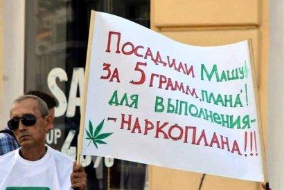 Наркотики «за» и «против»: два «полярных» митинга-акции в один день