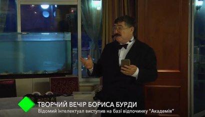 На базе отдыха «Академия» в Затоке состоялся творческий вечер Бориса Бурды
