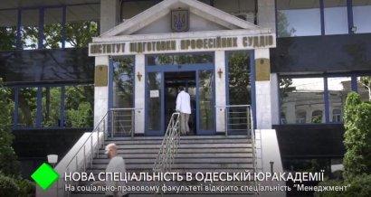 На социально-правовом факультете Одесской Юракадемии открыли специальность «Менеджмент»